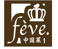 中国菜 feve.